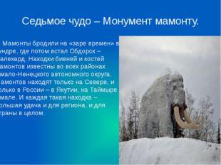Седьмое чудо – Монумент мамонту. Мамонты бродили на «заре времен» в тундре, г