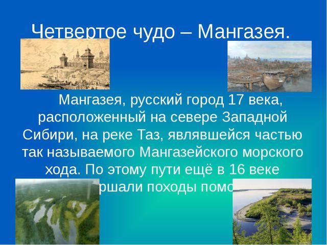 Четвертое чудо – Мангазея. Мангазея, русский город 17 века, расположенный на...