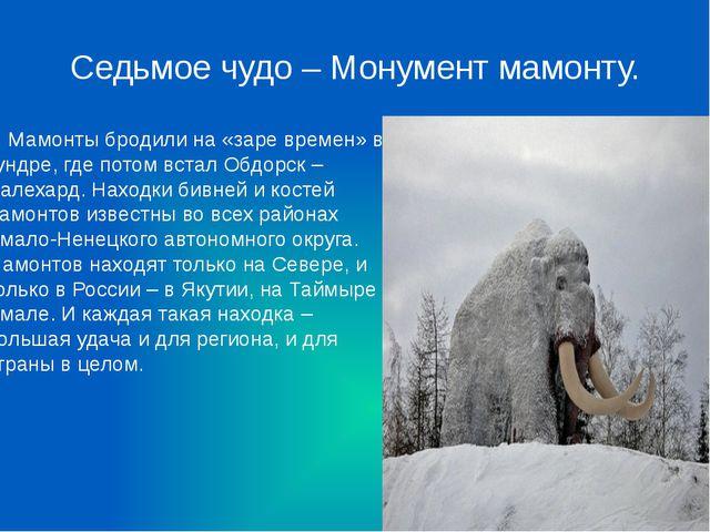 Седьмое чудо – Монумент мамонту. Мамонты бродили на «заре времен» в тундре, г...