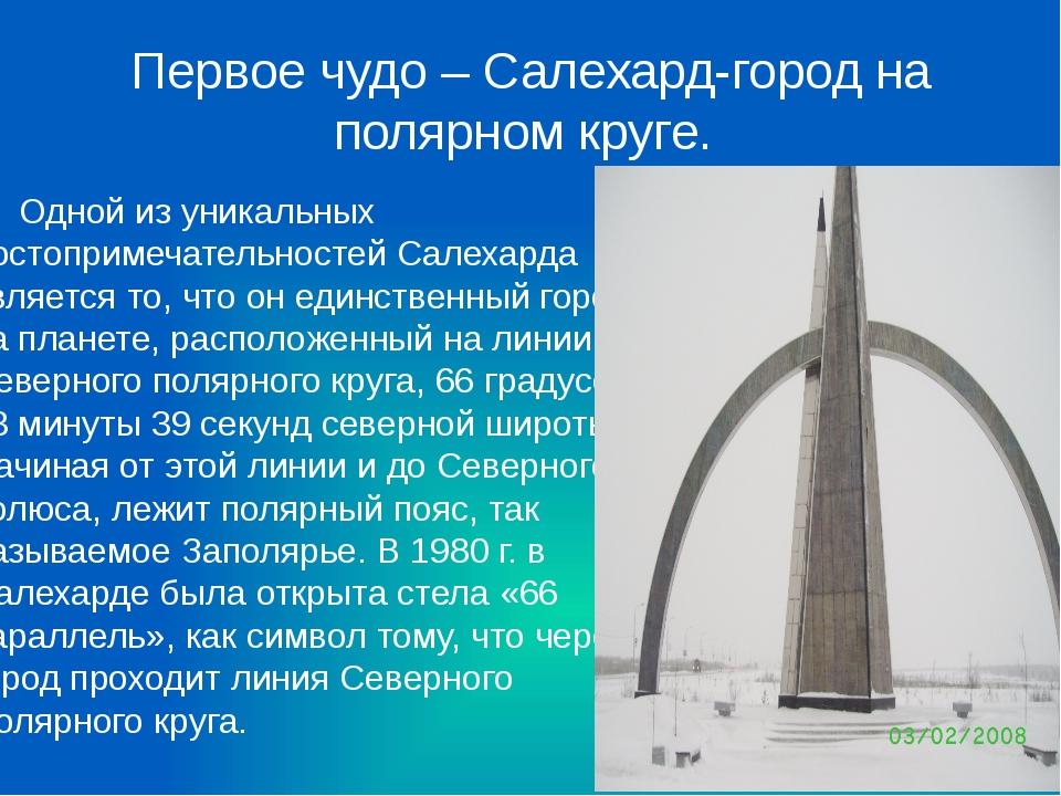 Первое чудо – Салехард-город на полярном круге. Одной из уникальных достоприм...