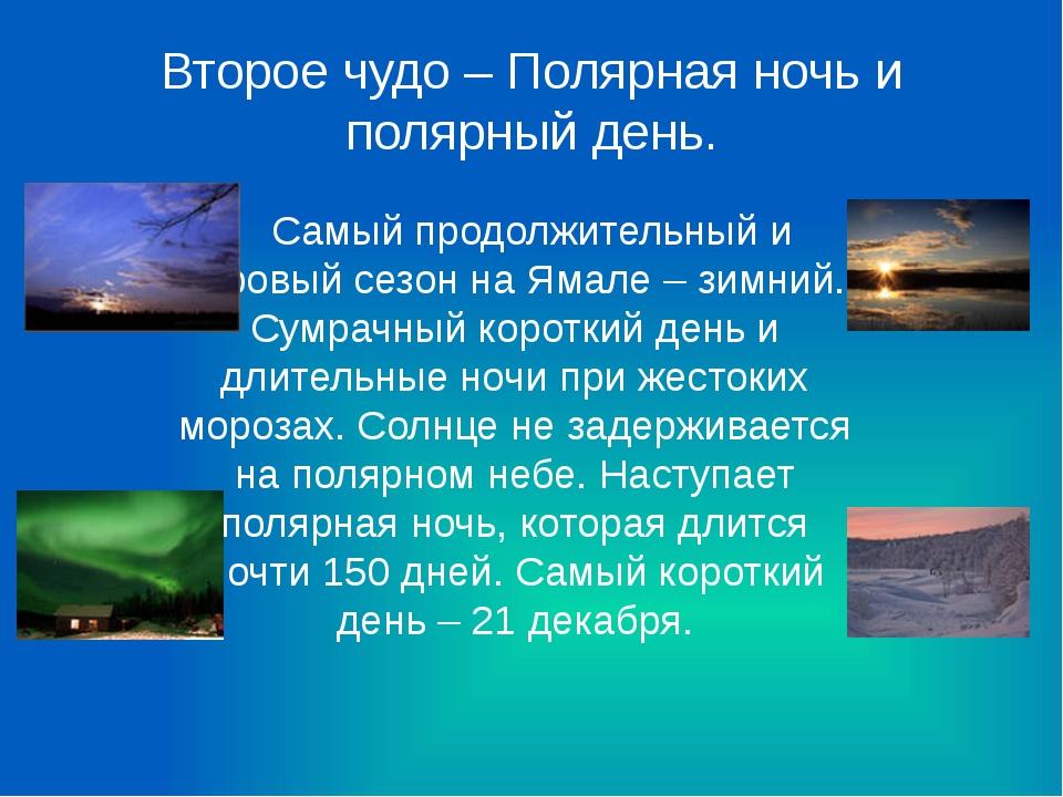 Второе чудо – Полярная ночь и полярный день. Самый продолжительный и суровый...