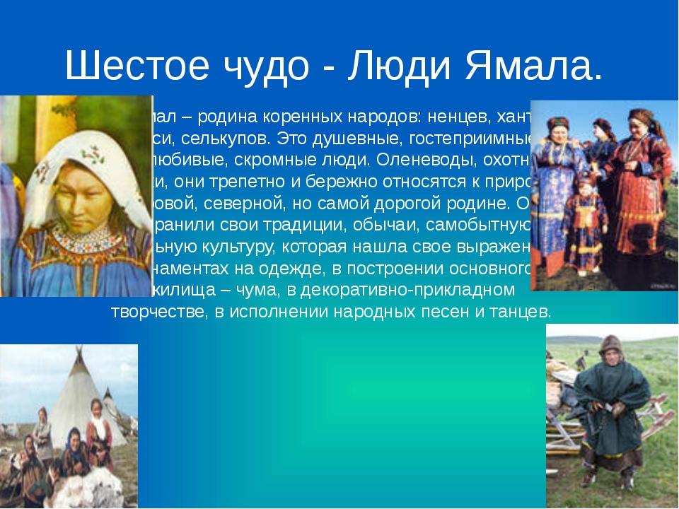 Шестое чудо - Люди Ямала. Ямал – родина коренных народов: ненцев, ханты, манс...