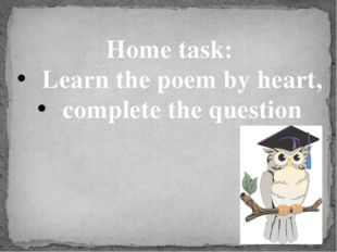 Home task: Learn the poem by heart, complete the question