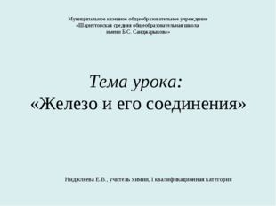 Тема урока: «Железо и его соединения» Муниципальное казенное общеобразователь