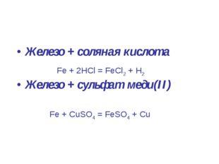 Железо + соляная кислота Железо + сульфат меди(II) Fe + 2HCl = FeCl2 + H2 Fe