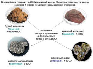 Наиболее распространенные и добываемые руды и минералы железный шпат (сидерит