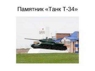 Памятник «Танк Т-34»
