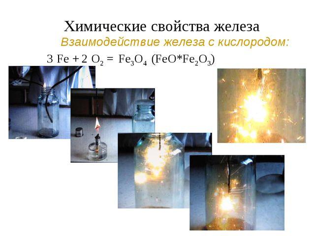 Химические свойства железа Взаимодействие железа с кислородом: Fe + O2 = Fe3O...
