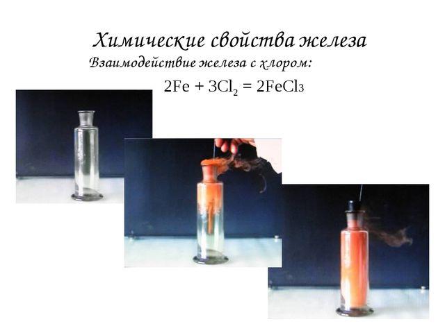 Химические свойства железа Взаимодействие железа с хлором: 2Fe + 3Cl2 = 2FeCl3