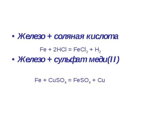 Железо + соляная кислота Железо + сульфат меди(II) Fe + 2HCl = FeCl2 + H2 Fe...