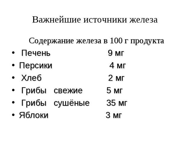 Важнейшие источники железа Содержание железа в 100 г продукта Печень 9 мг Пер...