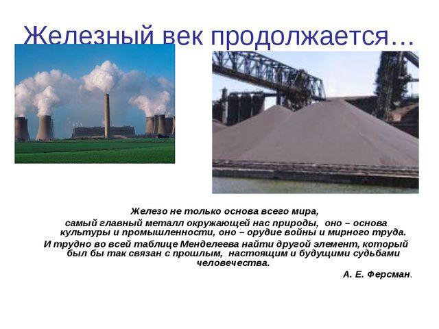 Железный век продолжается… Железо не только основа всего мира, самый главный...