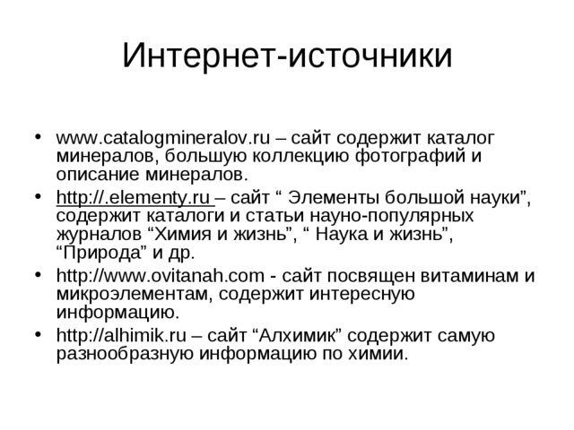 Интернет-источники www.catalogmineralov.ru – сайт содержит каталог минералов,...