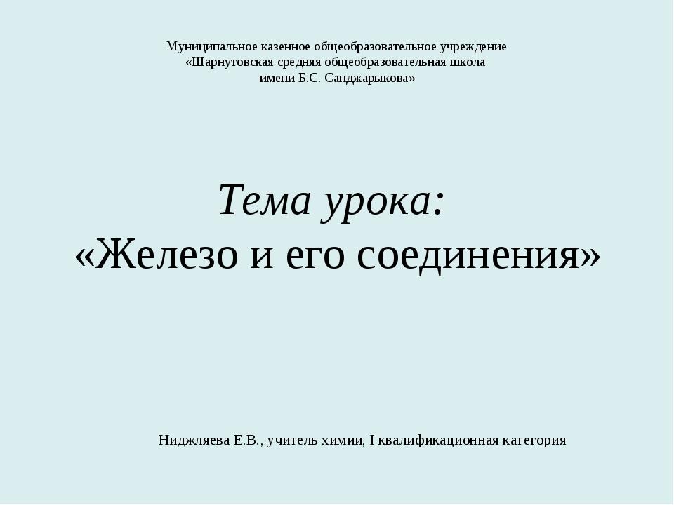 Тема урока: «Железо и его соединения» Муниципальное казенное общеобразователь...