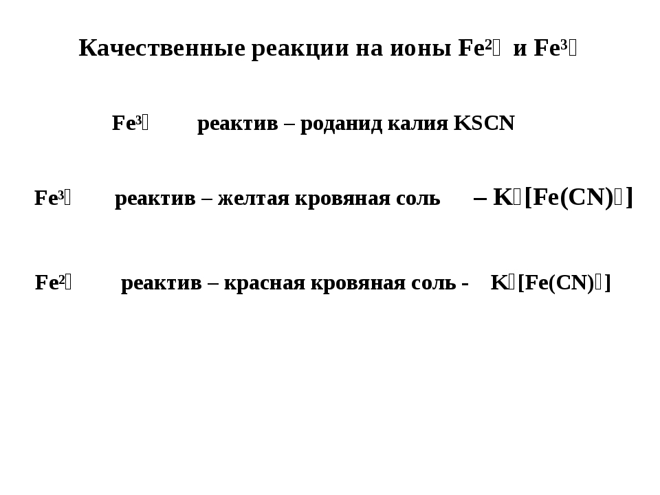 Качественные реакции на ионы Fe²⁺ и Fe³⁺ Fe³⁺ реактив – роданид калия KSCN Fe...