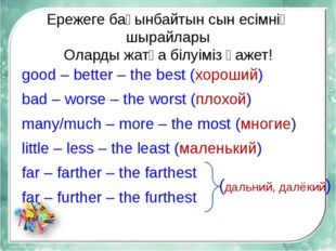 good – better – the best (хороший) bad – worse – the worst (плохой) many/much