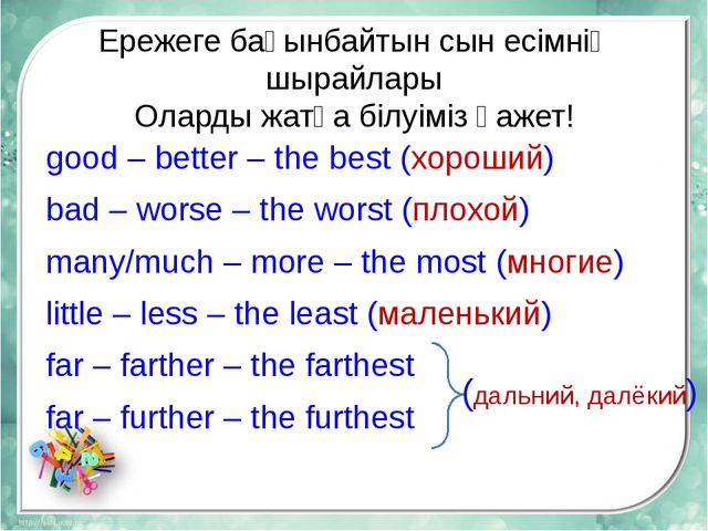 good – better – the best (хороший) bad – worse – the worst (плохой) many/much...