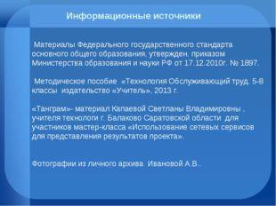 Информационные источники Материалы Федерального государственного стандарта о