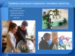 Групповой открытый проект «Декоративное цветоводство в школе» Ежегодный проек