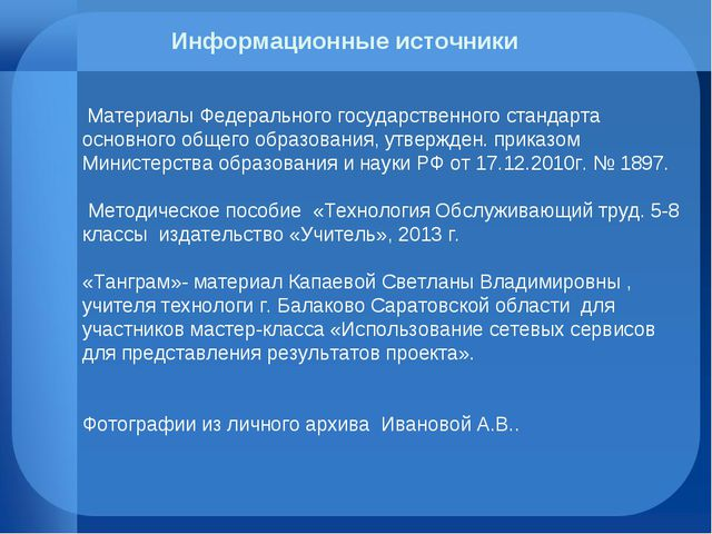 Информационные источники Материалы Федерального государственного стандарта о...