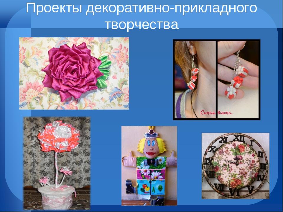 Проекты декоративно-прикладного творчества