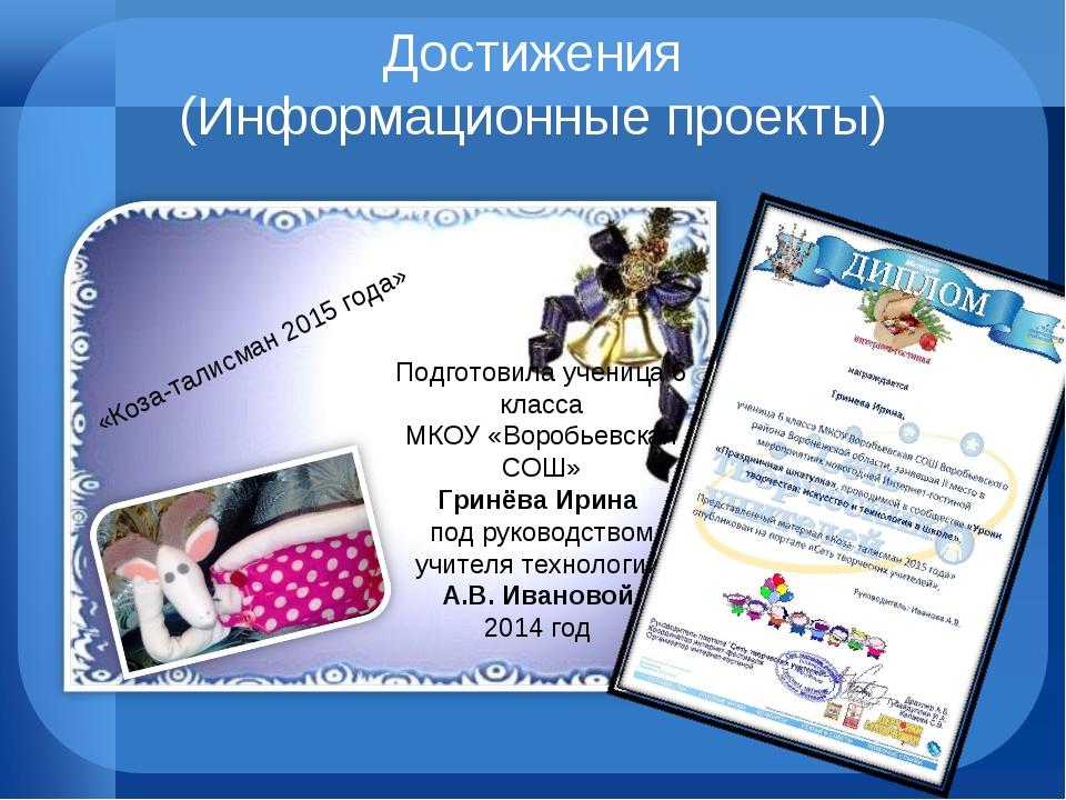 Достижения (Информационные проекты) «Коза-талисман 2015 года» Подготовила уче...