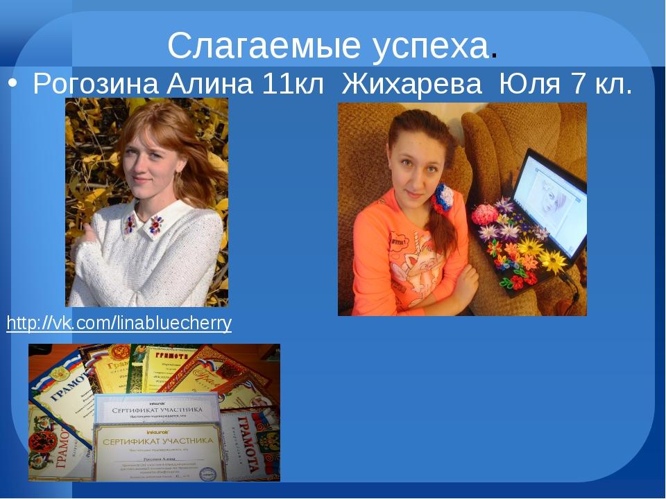 Слагаемые успеха. Рогозина Алина 11кл Жихарева Юля 7 кл. http://vk.com/linabl...
