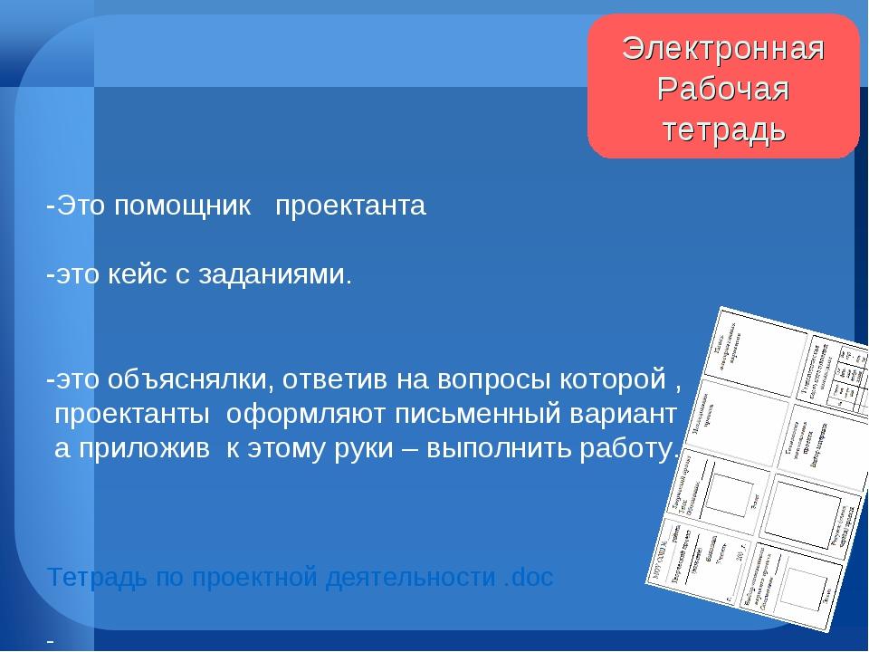 Электронная Рабочая тетрадь -Это помощник проектанта -это кейс с заданиями. -...
