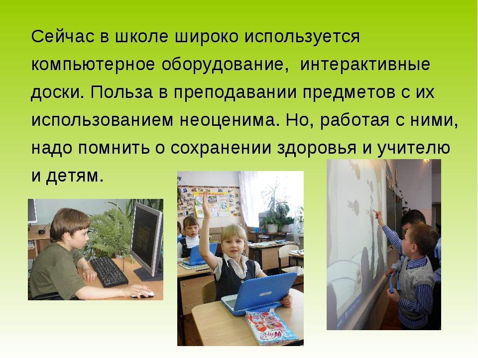 Сейчас в школе широко используется компьютерное оборудование, интерактивные...