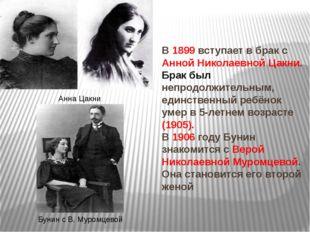 В 1899 вступает в брак с Анной Николаевной Цакни. Брак был непродолжительным,