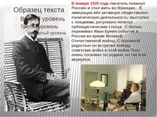 В январе 1920 года писатель покинул Россию и стал жить во Франции. . В эмигр