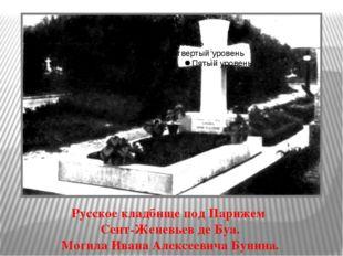 Русское кладбище под Парижем Сент-Женевьев де Буа. Могила Ивана Алексеевича Б
