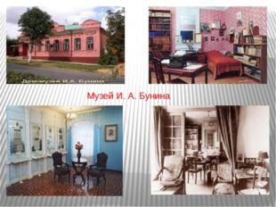 Музей И. А. Бунина