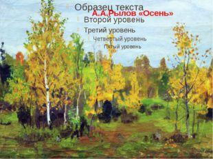 А.А.Рылов «Осень»