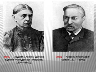 Отец — Алексей Николаевич Бунин (1827—-1906) мать — Людмила Александровна Бун