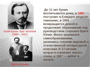 До 11 лет бунин воспитывался дома, в 1881 поступает в Елецкую уездную гимназ