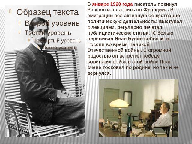 В январе 1920 года писатель покинул Россию и стал жить во Франции. . В эмигр...