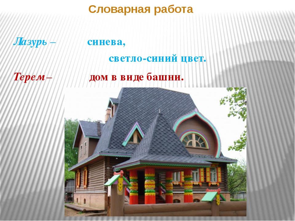 Лазурь – синева, светло-синий цвет. Терем – дом в виде башни. Словарная работа