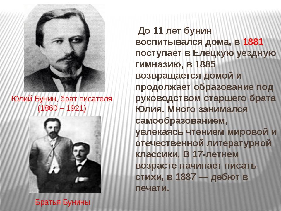 До 11 лет бунин воспитывался дома, в 1881 поступает в Елецкую уездную гимназ...
