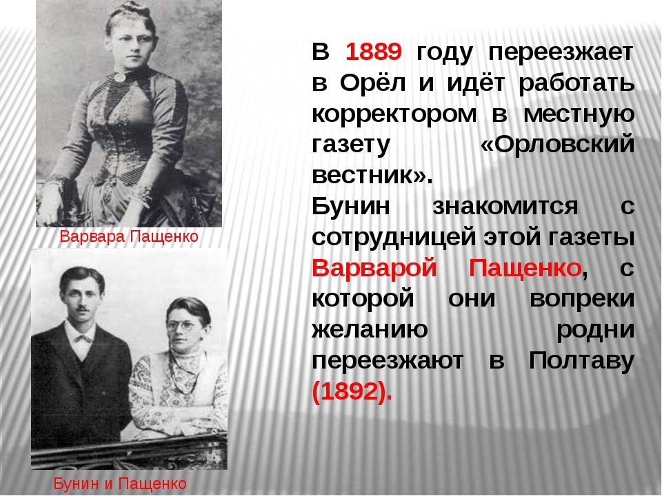 В 1889 году переезжает в Орёл и идёт работать корректором в местную газету «О...