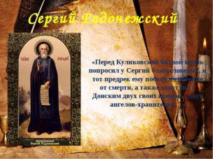 «Перед Куликовской битвой князь попросил у Сергий благословения, и тот предре