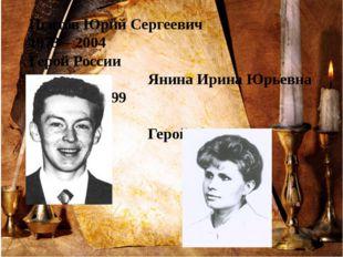 Игитов Юрий Сергеевич 1973 – 2004 Герой России Янина Ирина Юрьевна 1966 – 199