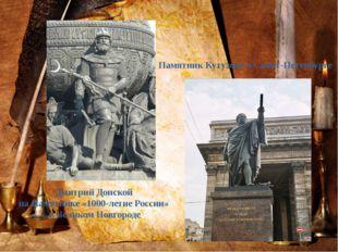 Дмитрий Донской на Памятнике «1000-летие России» в Великом Новгороде Памятник