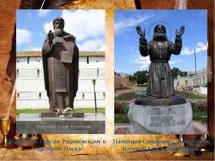 Памятник Сергию Радонежскому в Сергиевом Посаде Памятник Серафиму Саровскому