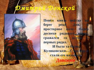 Дмитрий Донской Повёл князь войско на берег реки Дон, в просторное поле. Наде