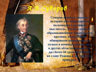 А.В.Суворов Суворов вошёл в мировую историю как выдающийся полководец и военн
