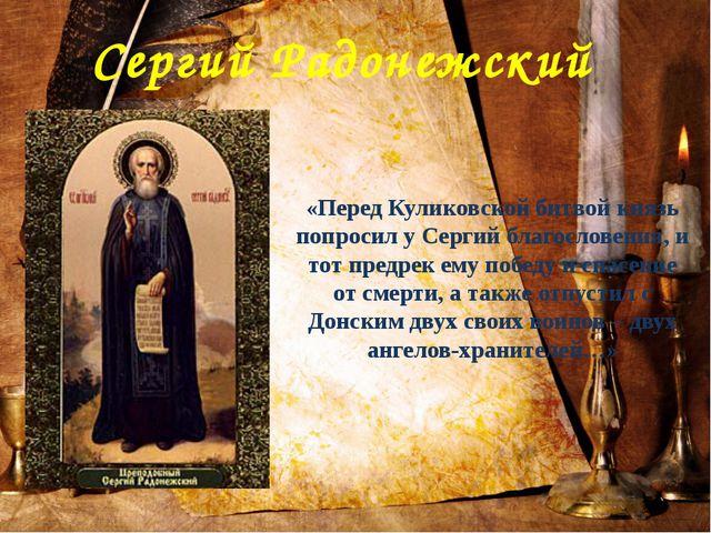 «Перед Куликовской битвой князь попросил у Сергий благословения, и тот предре...