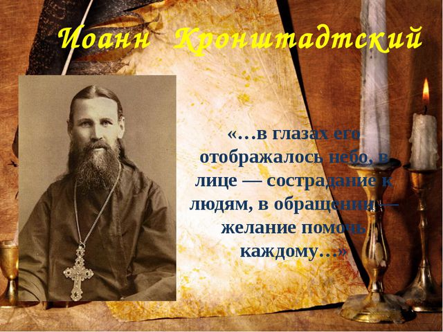 Иоанн Кронштадтский «…в глазах его отображалось небо, в лице— сострадание к...