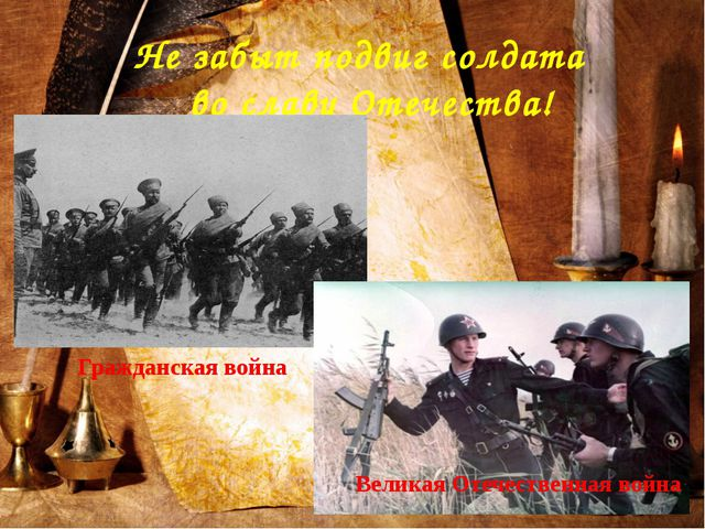 Не забыт подвиг солдата во славу Отечества! Гражданская война Великая Отечест...