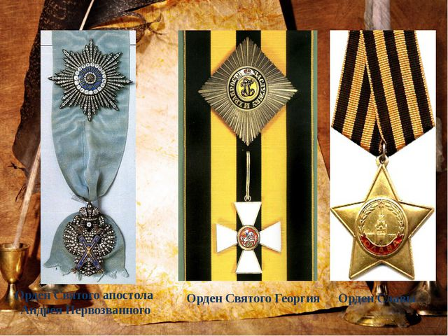Орден Святого апостола Андрея Первозванного Орден Святого Георгия Орден Славы